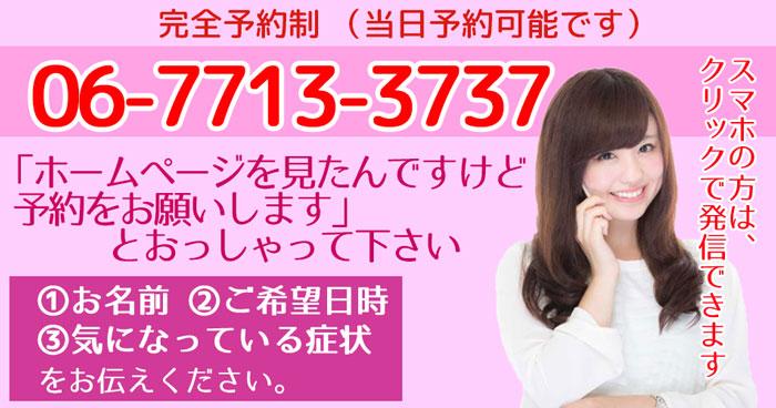 自律神経の乱れを改善する豊中吹田美容整体リジョイスの電話番号